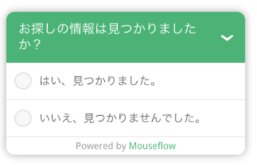 Mouseflow新機能 – フィードバック